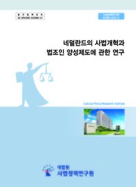 네덜란드의 사법개혁과 법조인 양성제도에 관한 연구