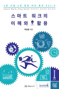 스마트 워크의 이해와 활용-1인 기업 1인 창업 지식 총서 Vol.4