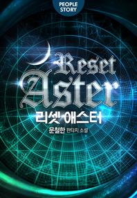 리셋 애스터(합본)(전7권)