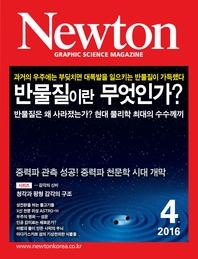 뉴턴 Newton 2016년 4월호