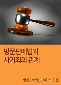 방문판매법과 사기죄의 관계 (방문판매법 판례 모음집)