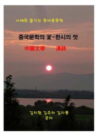 서예로 즐기는 중어중문학: 중국문학의 꽃 한시의 멋. 1