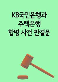 KB국민은행과 주택은행 합병사건 판결문