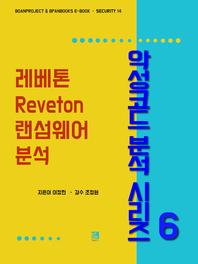 레베톤(Reveton) 랜섬웨어 분석 - 악성코드 분석 시리즈
