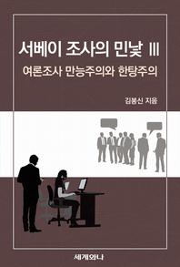 서베이 조사의 민낯 Ⅲ : 여론조사 만능주의와 한탕주의
