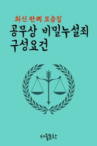 공무상 비밀누설죄 구성요건 (최신 판례 모음집)