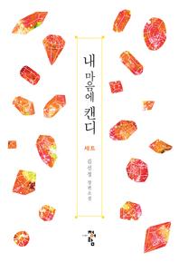 내 마음에 캔디(전4권)