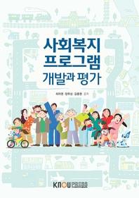 사회복지프로그램개발과평가