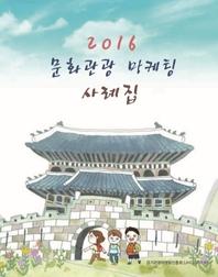 2016문화관광마케팅사례집