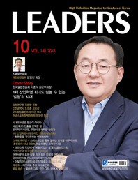 LEADERS 10월호(2018년)