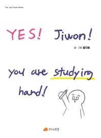 YES, Ji won