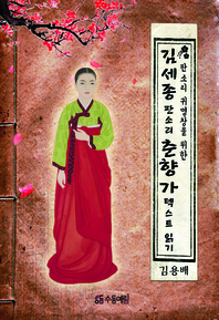 판소리 귀명창을 위한 김세종 판소리 〈춘향가〉 텍스트 읽기