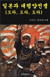 일본과 태평양 전쟁