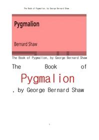 버나드 쇼의 피그말리온 . The Book of Pygmalion, by George Bernard Shaw
