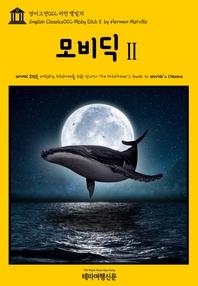영어고전012 허먼 멜빌의 모비딕Ⅱ(English Classics012 Moby DickⅡ by Herman Melville)