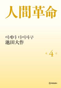 소설 인간혁명(완결판). 4