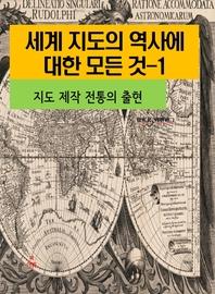 세계 지도의 역사에 대한 모든 것. 1 _지도 제작 전통의 출현