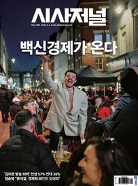 시사저널 2021년 05월 1645호 (주간지)