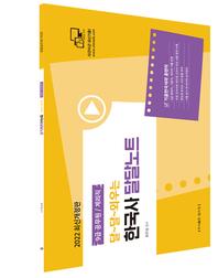 2022 9급 공무원·계리직 달~달~외우는 한국사 달달노트