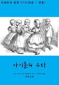 아이들의 수다(한글+영문)