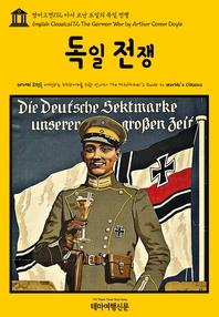 영어고전172 아서 코난 도일의 독일 전쟁(English Classics172 The German War by Arthur Conan Doyle)