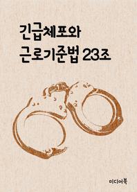 긴급체포와 근로기준법 23조 (드라마 김과장)