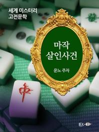 마작 살인사건 - 세계 미스터리 고전문학 40