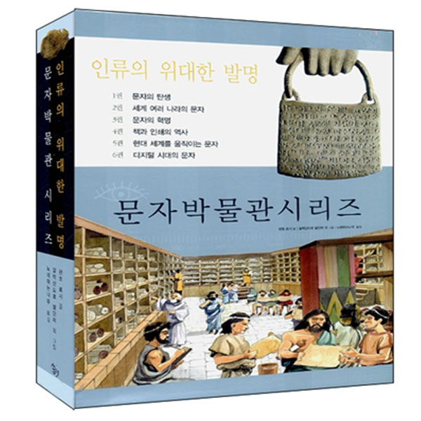 꿈터/인류의 위대한 발명 문자박물관시리즈 세트(전6권/양장)