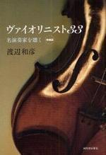 ヴァイオリニスト33 名演奏家を聽く