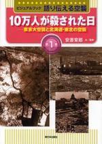 語り傳える空襲 ビジュアルブック 第1卷