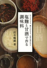 鹽麴と甘酒で作る調味料 作りおきできる, の力が生きる,料理の幅が廣がる
