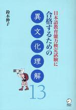 日本語敎育能力檢定試驗に合格するための異文化理解13