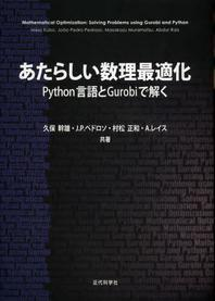 あたらしい數理最適化 PYTHON言語とGUROBIで解く
