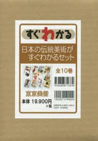 すぐわかるシリ-ズ 日本の傳統美術がすぐわかるセット 10卷セット