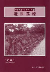 考古調査ハンドブック 21