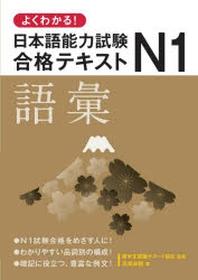 よくわかる!日本語能力試驗N1合格テキスト語彙