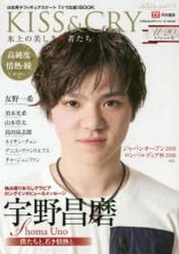 KISS & CRY 氷上の美しき勇者たち [2018-3] 日本男子フィギュアスケ-トTVで應援!BOOK