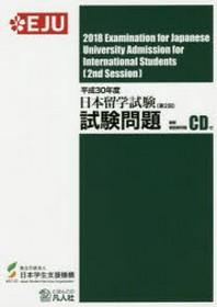 平30 日本留學試驗(第2回)試驗問題