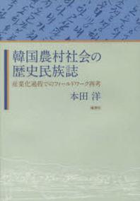 韓國農村社會の歷史民族誌 産業化過程でのフィ-ルドワ-ク再考