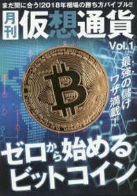 月刊假想通貨 VOL.1