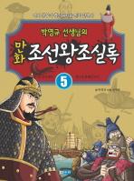 박영규 선생님의 만화 조선왕조실록. 5