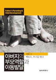 아버지의 부모역할과 아동발달