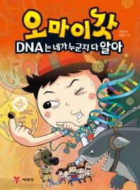 오마이갓: DNA는 네가 누군지 다 알아