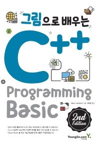 그림으로 배우는 C++ Programming Basic