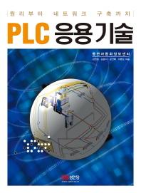 PLC 응용 기술