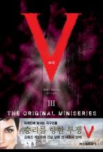 V(브이). 3