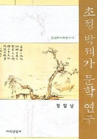 초정 박제가 문학 연구