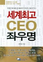 세계최고 CEO 좌우명