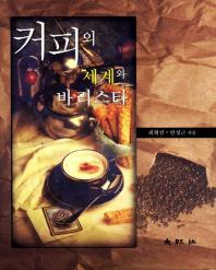 커피의 세계와 바리스타
