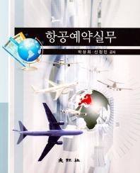 항공예약실무